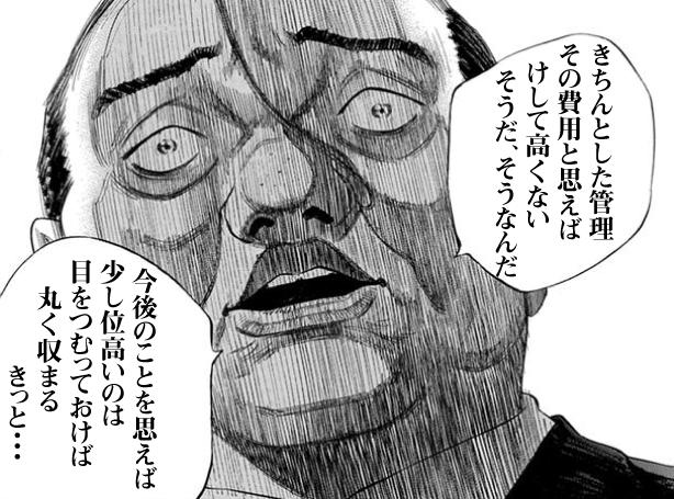 22_見積もり公開【工務店編】--屋上防水工事.com2